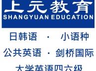 日语有哪些证可以考 靖江日语培训班
