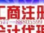 公司注册 会计代理 商标注册 天猫京东 商城入驻