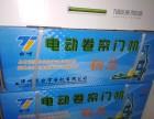 上海卷帘门维修安装厂房门商铺卷帘门防火卷帘门电机配遥控器钥匙