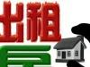 茂名-茂名方兴小区3室2厅-1800元