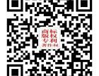 湘西工商代办,税务记账,商标注册,专利代理 湘西商标网 最好
