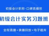 上海会计培训学校 让注会拿证不再是难事
