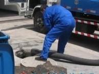 栖霞仙林管道疏通管道清淤管道清洗你解决了吗