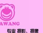 DAWANG文化传媒为您定制婚礼摄像、MV