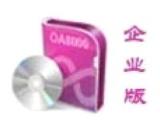 企业版OA-河南OA、郑州OA办公系统