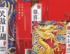 【笑傲江湖系列槟榔】加盟/加盟费用/项目详情