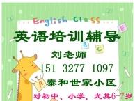 泰和世家暑假英语培训专业对初中、小学各年级教材同步招生优惠