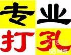 专业:阳江市(钻墙孔+水钻打孔)