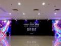 发布会答谢酒会-显示屏灯光音响租赁-惠州开业策划