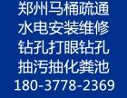 郑州市水管漏水维修电话180 3778 2369打孔空调眼