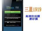 供应三星手机贴膜i919手机膜  高透膜磨砂膜 贴膜  厂家直销