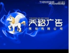 汕头企业文化宣传片 天铭广告策划引领时代步伐