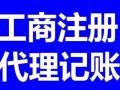 阜阳公司注册 商标申请 各类资质代理挂靠