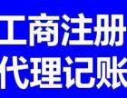 阜阳公司注册 代理注册公司 十年专业经验 为您解答.