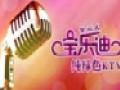 宝乐迪量贩式KTV加盟