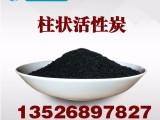 广东厂家直销 柱状活性炭 污水脱色除臭净化用 高碘值 高吸附