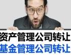基金管理公司转让 资产管理 投资管理 资本控股公司