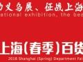 2018上海(春季)百货会