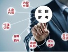 重庆财考代账-优质诚信服务