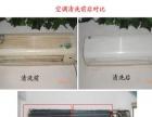 楼宇家政保洁、冰箱清洗、洗衣机清洗、热水器