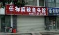 经济开发区十字金街 商铺出售172平米