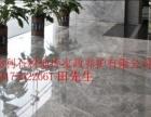 石材翻新/石材病变处理/瓷砖美缝/石材定期养护/