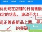 临夏淘宝天猫京东网店托管入驻代运营美工外包淘钰电商