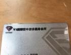 萍乡润达V3国际空中游泳健身会所两年卡转让