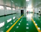 西青区环氧耐磨地坪 环氧树脂地坪 防静电地坪施工免费勘察现场