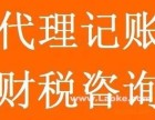 专业房山良乡会计公司 代理记账报税 公司变更 税务报道