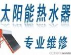 武昌太阳能热水器售后维修电话多少?
