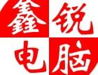 户县鑫锐电脑维修 网络维修 WIFI维修 监控维修上门服务
