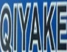 qiyake男装 诚邀加盟