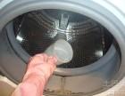 扬州便民空调清洗 洗衣机清洗 油烟机清洗 冰箱清洗