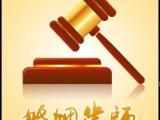 闵行七宝离婚律师咨询-七宝婚姻房产律师-七宝刑事律师事务所