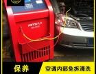 空调内部免拆清洗广东汽车服务保养加盟