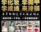 宜宾化妆 美甲 美容 纹绣培训学校