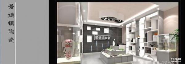 景德镇陶瓷店装修设计效果图,陶瓷店装修公司