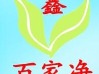 上海家电清洗公司,鑫百家净,上海保洁清洗
