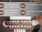 北京代理记账哪家靠谱