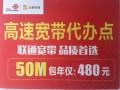 南通联通宽带:50M一年480元 包年不限时,速度快,无捆绑