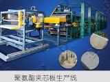 供应领新聚氨酯空调风管保温板生产设备厂家直销