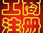 北京各地区公司地址公司注册变更注销