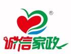 上海市杨浦区新江湾城附近需要保洁清洗到诚信家政