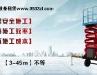 淄博云梯车 越来越多地应用于建筑施工
