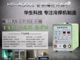 东莞冷焊机能焊铝材华生ADS02