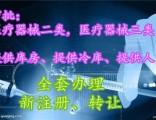北京医疗器械产品注册证办理入口