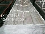 云南pc透明瓦 pc波浪瓦 pc透明波浪瓦 pc透明瓦厂家