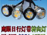 通用透镜日行灯带转向灯黄色 新款鹰眼灯改装led倒车灯车外灯12