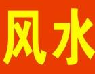 郑州客厅看风水-郑州卧室看风水-郑州餐厅看风水张藜铭大师